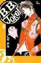 B.B.Joker(2) (ジェッツコミックス) [ にざかな ]