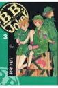 B.B.Joker(3) (ジェッツコミックス) [ にざかな ]