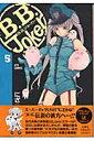 B.B.Joker(5) (ジェッツコミックス) [ にざかな ]