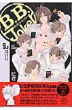 【ブックスなら】B.B.Joker(5.5) [ にざかな ]
