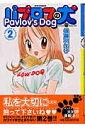 パブロフの犬(2)