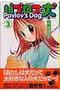 パブロフの犬(3)