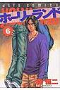 ホーリーランド(6) (ジェッツコミックス) [ 森恒二 ]