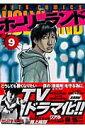 ホーリーランド(9) (ジェッツコミックス) [ 森恒二 ]