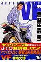 VF(16) アウトサイダーヒストリー (ジェッツコミックス) [ 林崎文博 ]