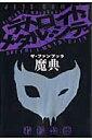 デトロイト・メタル・シティザ・ファンブック魔典 (ジェッツコミックス) [ 若杉公徳 ]