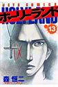 ホーリーランド(13) (ジェッツコミックス) [ 森恒二 ]