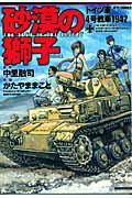 砂漠の獅子 ドイツ軍4号戦車1942 (ジェッツコミックス) [ かたやままこと ]