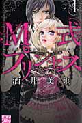 M式プリンセス(1)