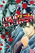 パズルゲーム☆トレジャー(1)