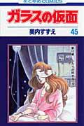ガラスの仮面(45) ふたりの阿古夜 4 (花とゆめコミックス) [ 美内すずえ ]...:book:13758903