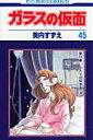 ガラスの仮面(45) ふたりの阿古夜 4 (花とゆめコミックス) [ 美内すずえ ]