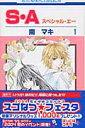 S・A(第1巻) (花とゆめコミックス) [ 南マキ ]