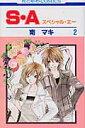 S・A(第2巻) (花とゆめコミックス) [ 南マキ ]