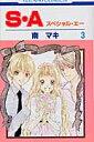 S・A(第3巻) (花とゆめコミックス) [ 南マキ ]