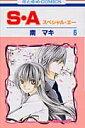 S・A(第6巻) (花とゆめコミックス) [ 南マキ ]