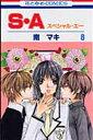 S・A(第8巻) スペシャル・エー (花とゆめコミックス) [ 南マキ ]