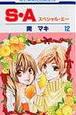 S・A(第12巻) (花とゆめコミックス) [ 南マキ ]