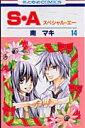 S・A(第14巻) (花とゆめコミックス) [ 南マキ ]