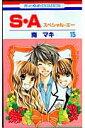 S・A(第15巻) (花とゆめコミックス) [ 南マキ ]