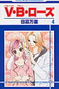 V・B・ローズ(第4巻) (花とゆめコミックス) [ 日高万里 ]