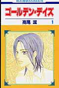ゴールデン・デイズ(第1巻) (花とゆめコミックス) [ 高尾滋 ]