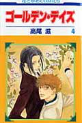 ゴールデン・デイズ(第4巻) (花とゆめコミックス) [ 高尾滋 ]