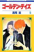 ゴールデン・デイズ(第5巻) (花とゆめコミックス) [ 高尾滋 ]