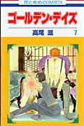 ゴールデン・デイズ(第7巻) (花とゆめコミックス) [ 高尾滋 ]