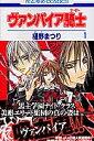 ヴァンパイア騎士(1) (花とゆめコミックス) [ 樋野まつり ]
