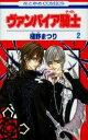 ヴァンパイア騎士(2) (花とゆめコミックス) [ 樋野まつり ]