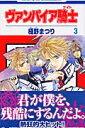 ヴァンパイア騎士(3) (花とゆめコミックス) [ 樋野まつり ]