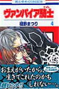 ヴァンパイア騎士(4) (花とゆめコミックス) [ 樋野まつり ]