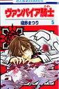 ヴァンパイア騎士(5) (花とゆめコミックス) [ 樋野まつり ]