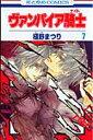 ヴァンパイア騎士(7) (花とゆめコミックス) [ 樋野まつり ]