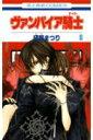 ヴァンパイア騎士(8) (花とゆめコミックス) [ 樋野まつり ]