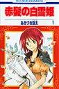 赤髪の白雪姫(第1巻) (花とゆめコミックス LaLa) [...