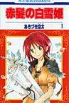 赤髪の白雪姫(第1巻) (花とゆめコミックス LaLa) [ あきづき空太 ]