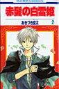 赤髪の白雪姫(第2巻) (花とゆめコミックス) [ あきづき...
