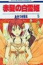 赤髪の白雪姫(第5巻) [ あきづき空太 ]