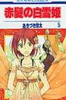 赤髪の白雪姫(第5巻) (花とゆめコミックス) [ あきづき空太 ]