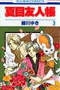 夏目友人帳(3) (花とゆめコミックス) 緑川ゆき