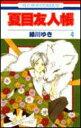夏目友人帳(4) (花とゆめコミックス) 緑川ゆき