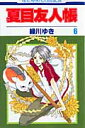 夏目友人帳(6) (花とゆめコミックス) 緑川ゆき