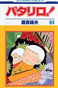 パタリロ 84 (花とゆめCOMICS)