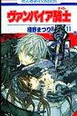ヴァンパイア騎士(第11巻)