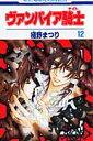 ヴァンパイア騎士(12) (花とゆめコミックス) [ 樋野まつり ]