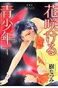 花咲ける青少年(4)