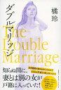 ダブルマリッジ The Double Marriage [ 橘 玲 ]