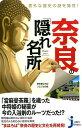 意外な歴史の謎を発見!奈良の「隠れ名所」 (じっぴコンパクト新書) [ 奈良まほろばソムリエの会 ]